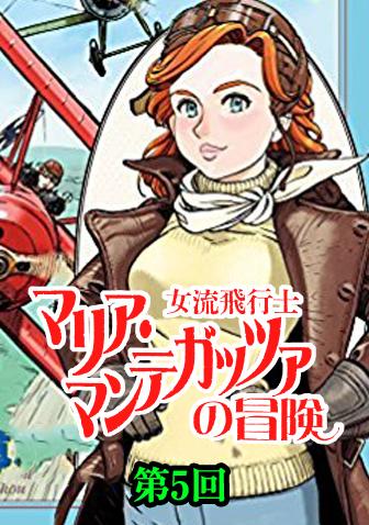 女流飛行士マリア・マンテガッツァの冒険 第五話