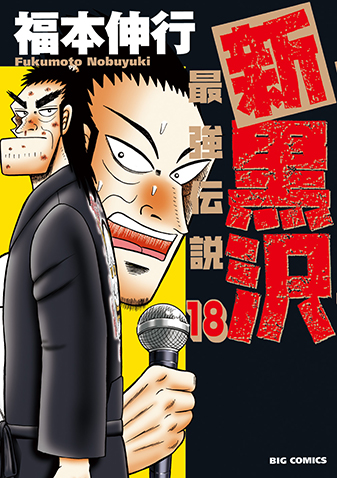 新黒沢 最強伝説 第18集