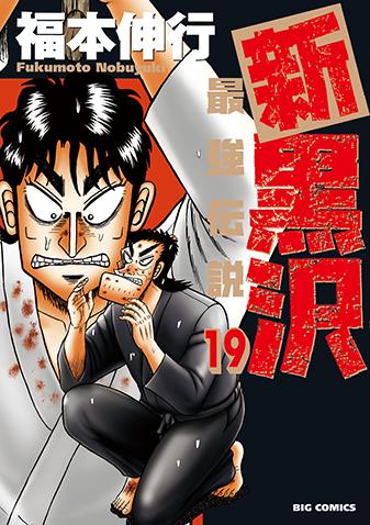新黒沢 最強伝説 第19集