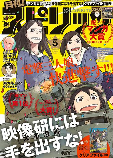 月刊!スピリッツ 5月号