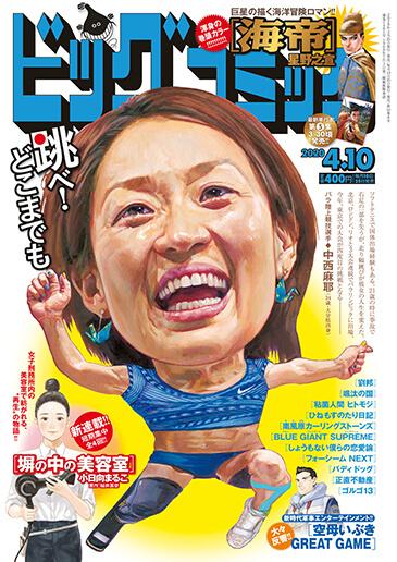 ビッグコミック第7号 2020年4月10日号