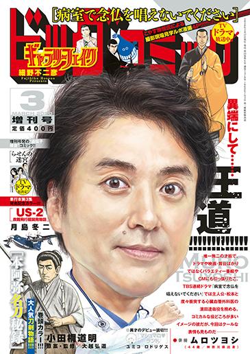 ビッグコミック増刊号 2020年3月17日号増刊