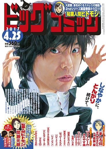 ビッグコミック 第8号