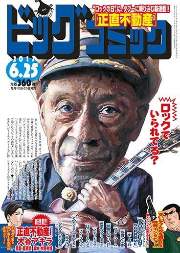 ビッグコミック第12号 2017年6月25日号