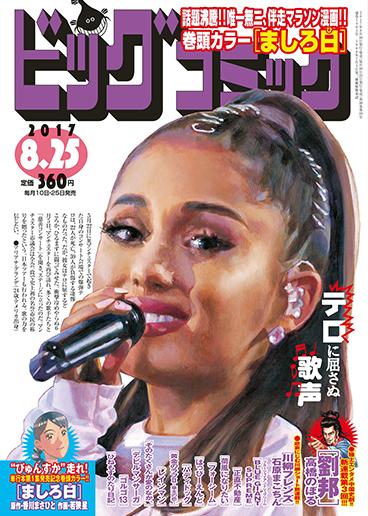 ビッグコミック第16号 2017年8月25日号
