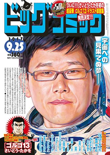ビッグコミック 第18号