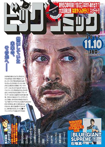 ビッグコミック 第21号