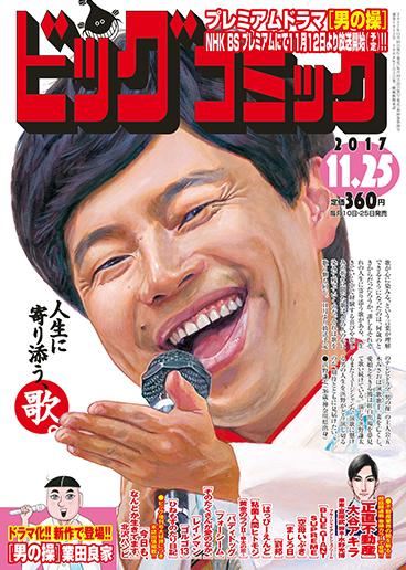 ビッグコミック第22号 2017年11月25日号
