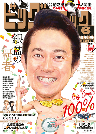 ビッグコミック増刊号 2017年6月17日号