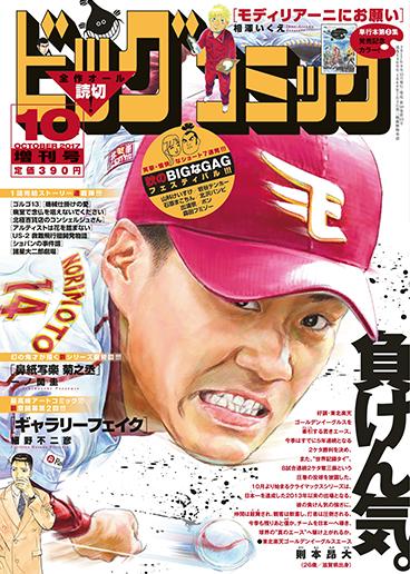 ビッグコミック増刊号 2017年10月17日号