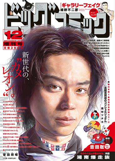 ビッグコミック増刊号 2017年12月17日号
