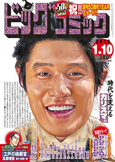 ビッグコミック第1号 2018年1月10日号