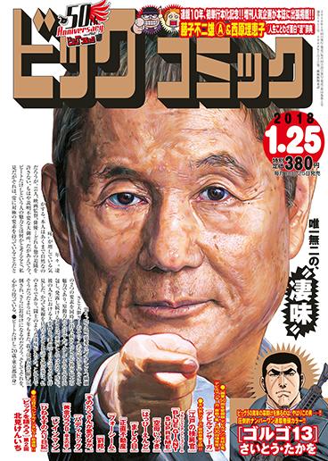 ビッグコミック第2号 2018年1月25日号