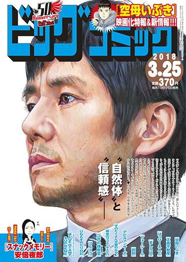 ビッグコミック第6号 2018年3月25日号