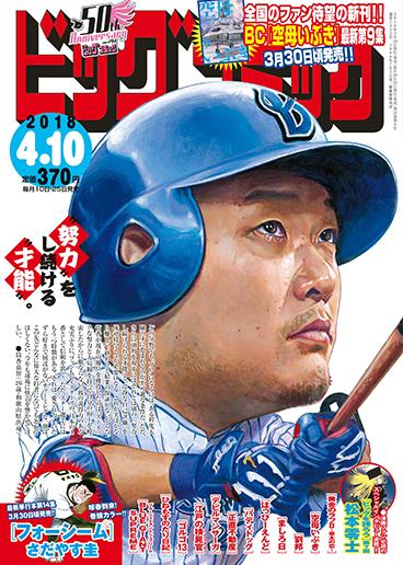 ビッグコミック第7号 2018年4月10日号