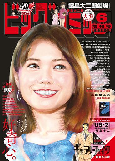 ビッグコミック増刊号 2018年6月17日増刊号