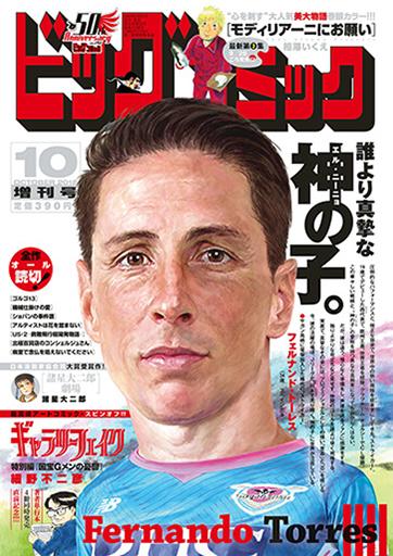 ビッグ増刊号 2018年10月17日号