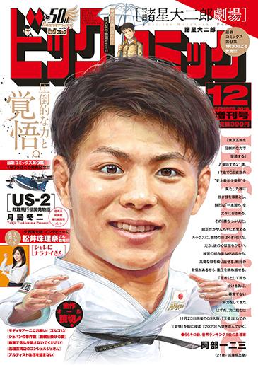 ビッグコミック増刊号 2018年12月17日増刊号