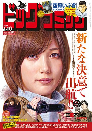 ビッグコミック第1号 2019年1月10日号