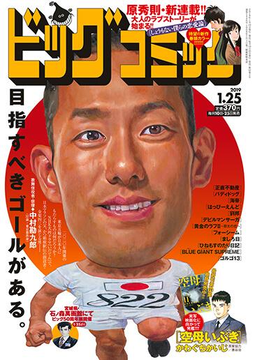 ビッグコミック第2号 2019年1月25日号