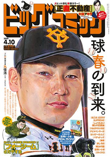 ビッグコミック第7号 2019年4月10日号