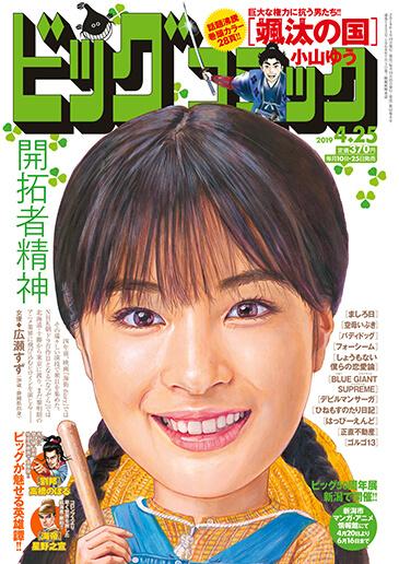 ビッグコミック第8号 2019年4月25日号