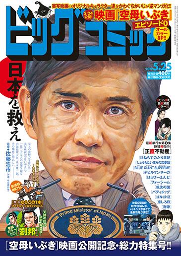 ビッグコミック第10号 2019年5月25日号
