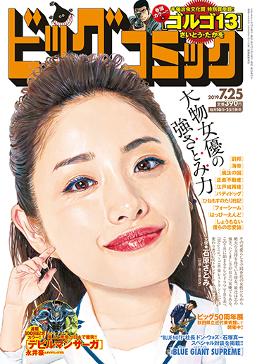 ビッグコミック第14号 2019年7月25日号