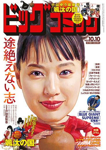 ビッグコミック 第19号