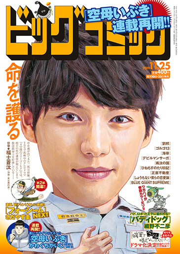 ビッグコミック第22号 2019年11月25日号