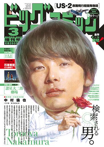 ビッグコミック増刊号 2019年3月17日号増刊