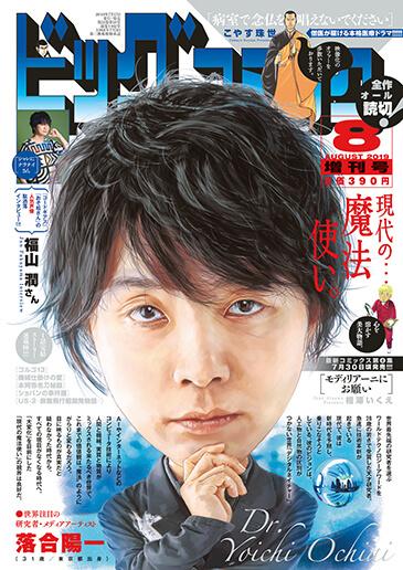 ビッグコミック増刊号 2019年8月17日号増刊