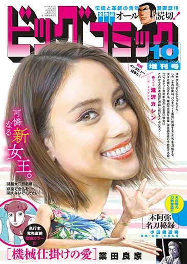 ビッグコミック増刊号 2019年10月17日号増刊