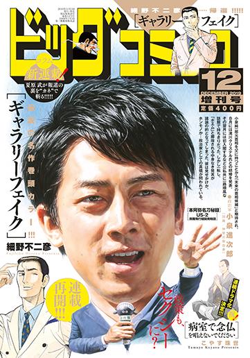 ビッグ増刊号 2019年12月17日号増刊