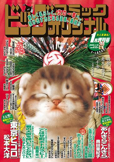 ビッグコミックオリジナル1月増刊号 2020年1月12日号