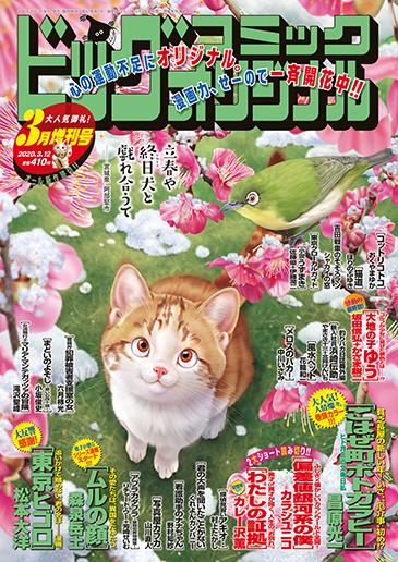 ビッグコミックオリジナル3月増刊号 2019年3月12日号