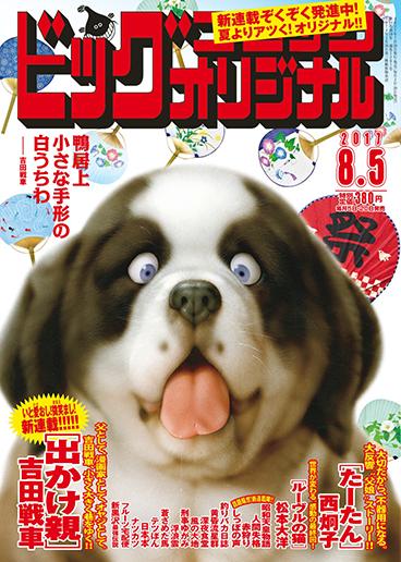 ビッグコミックオリジナル15号 2017年8月5日号