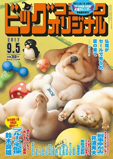 ビッグコミックオリジナル17号 2017年9月5日号