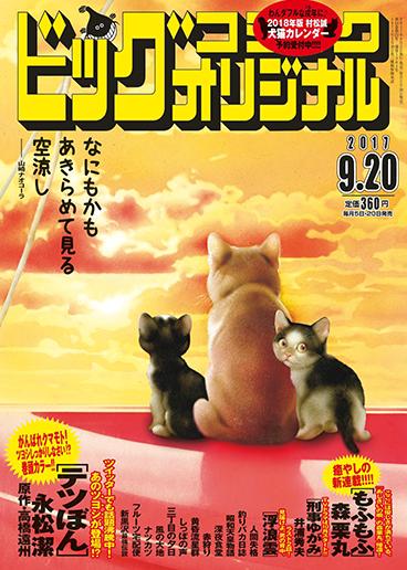 ビッグコミックオリジナル18号 2017年9月20日号
