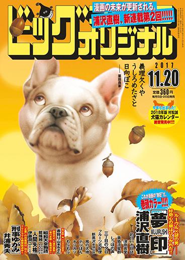ビッグコミックオリジナル22号 2017年11月20日号