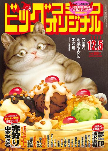ビッグコミックオリジナル23号 2017年12月5日号