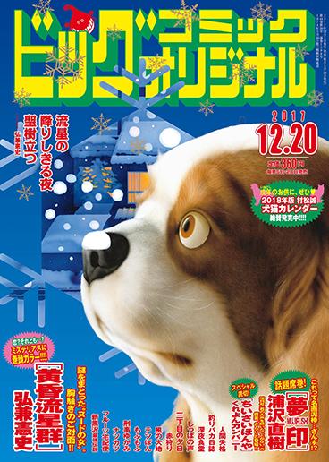 ビッグコミックオリジナル24号 2017年12月20日号