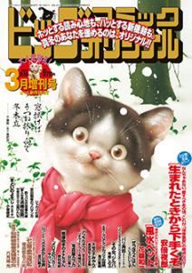 オリジナル増刊号 12月増刊号