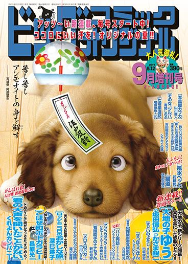 オリジナル増刊号 9月増刊号