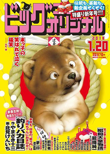 ビッグコミックオリジナル2号 2018年1月20日号