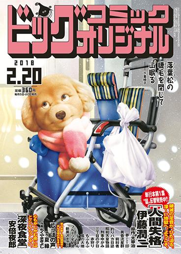 ビッグコミックオリジナル4号 2018年2月20日号