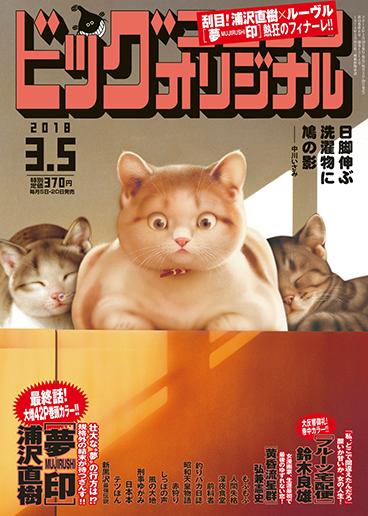 ビッグコミックオリジナル5号 2018年3月5日号