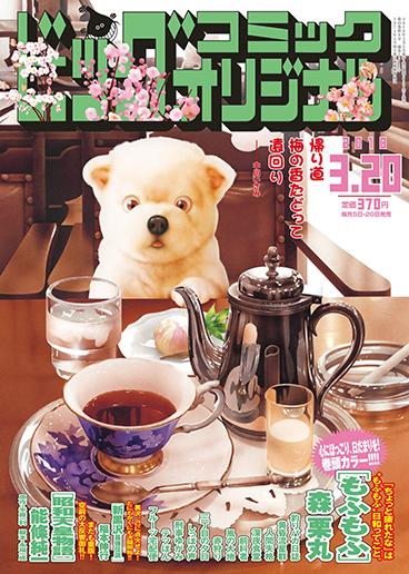 ビッグコミックオリジナル6号 2018年3月20日号