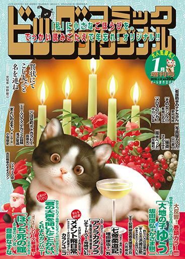 ビッグコミックオリジナル1月増刊号 2018年1月12日号
