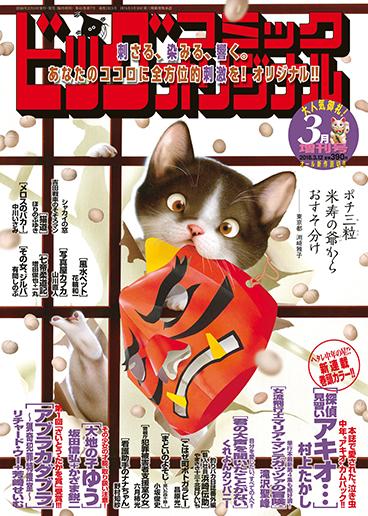 ビッグコミックオリジナル3月増刊号 2018年3月12日号